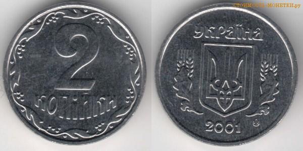 2 копейки 2001 года цена в украине как проверить бронзу