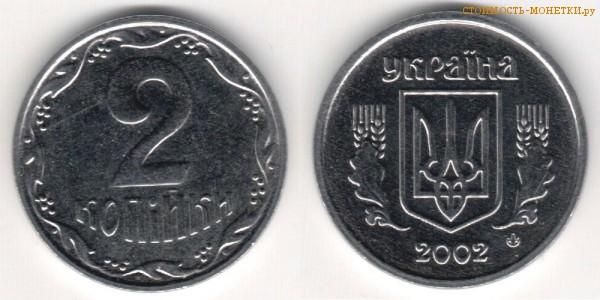 Стоимость 2 копеек 2002 года украина цена подарки и сувиниры