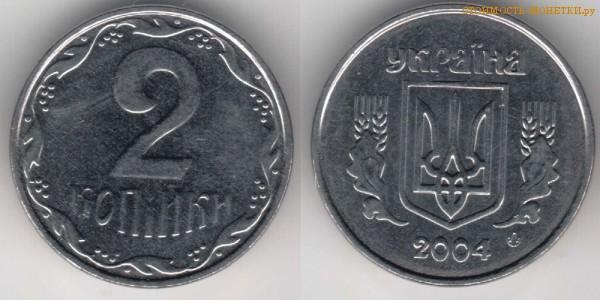 Две коп украина 2004 цена рубль 1798 года цена