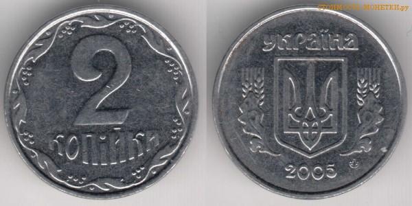 2 копейки 2005 года Украина цена / 2 копійки 2005 стоимость украинской монеты, разновидности