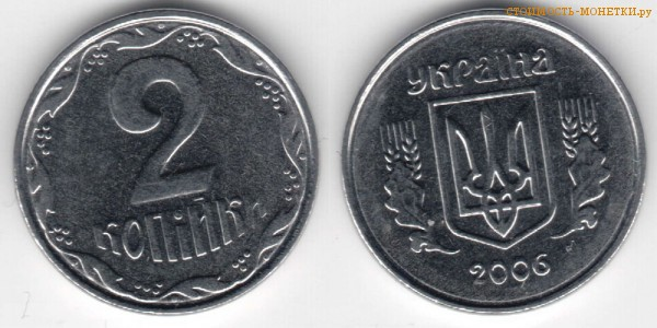 2 копейки 2007 года цена украина листы для банкнот купить недорого