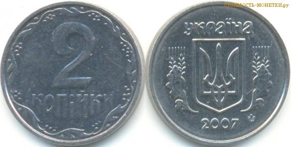 Сколько стоит 10 украинских копеек 2007 года цена заговор на поиск клада