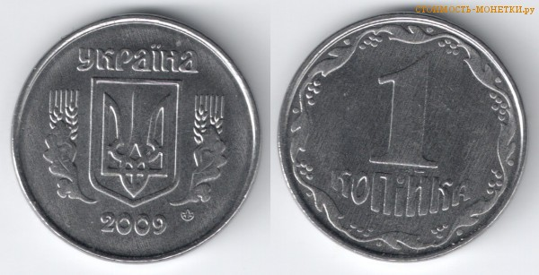 2 копейки 2009 украина цена 200 гривен старого образца