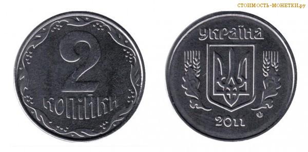 Стоимость 2копеек 2010 украины турецкие деньги
