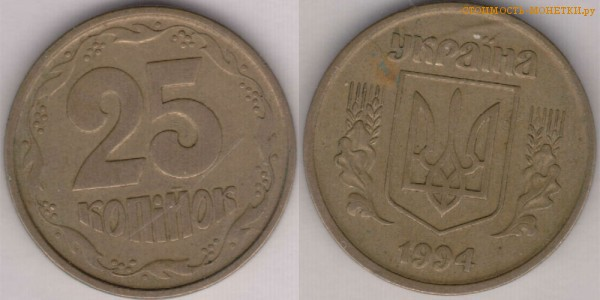 25 копеек 1994 года украина цена в рублях монеты гвинеи