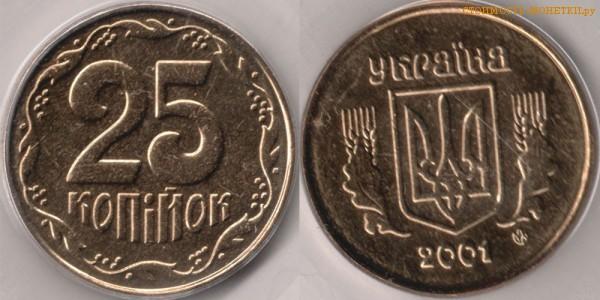 25 копийок 1996 год цена серебряные монеты 1 рубль 1723 года