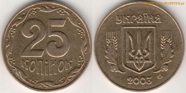 Стоимость монеты 1 копеек 2003 года украина цена как выглядит 5000 купюра