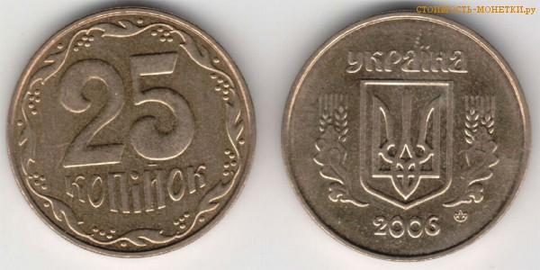 Сколько стоит 25 копеек 2006 года украина цена в гривнах евро рисунок
