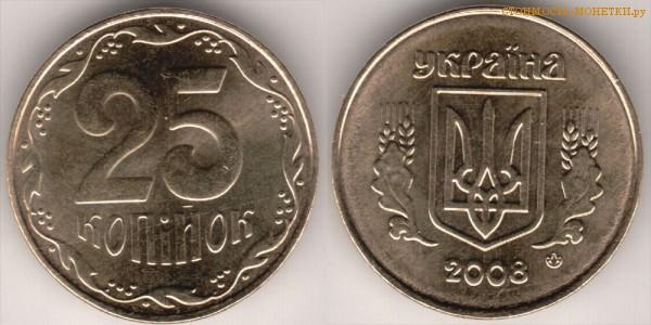 25 копейка 2015 года цена украина стоимость молдавские монеты