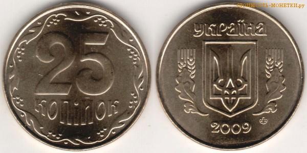 Цена монет 25 копеек 2009 украина 50 cent монета