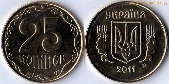 Украинская 25 копеек 2011 года стоимость манета нумизматы в дагестане