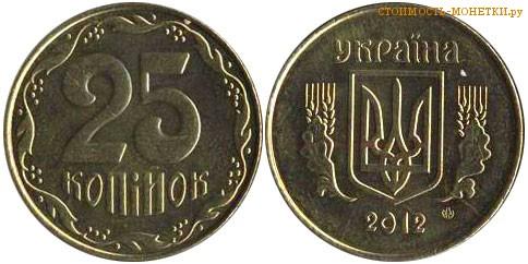 25капеек2012цена 3 копейки 1969 года цена в украине