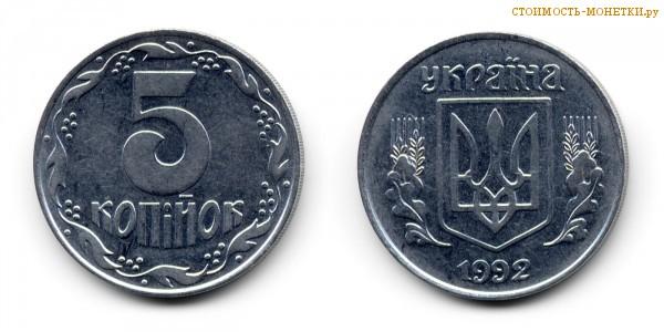 5 копеек 1992 года Украина цена / 5 копiйок 1992 стоимость украинской монеты, разновидности