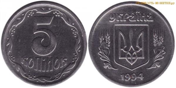 5 копеек 1994 года Украина цена / 5 копiйок 1994 стоимость украинской монеты, разновидности