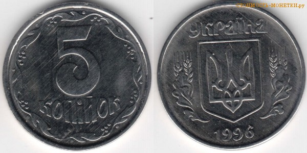 5 копеек 1996 года Украина цена / 5 копiйок 1996 стоимость украинской монеты, разновидности