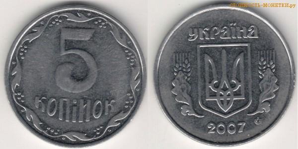 Пять копеек 2007 года украина 3 копейки 1971 года