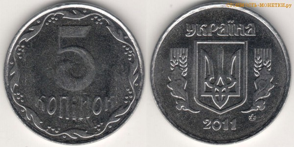 Продать 5 копеек украина 2004 ах 25 когда продажи в россии