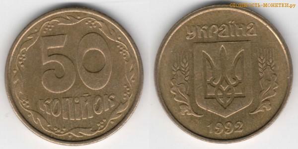 50 копеек 1992 года Украина цена / 50 копiйок 1992 стоимость украинской монеты, разновидности