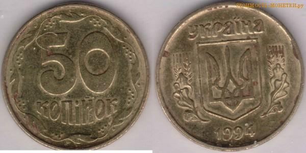 Монеты 1994 года стоимость продати монети україни каталог ціни