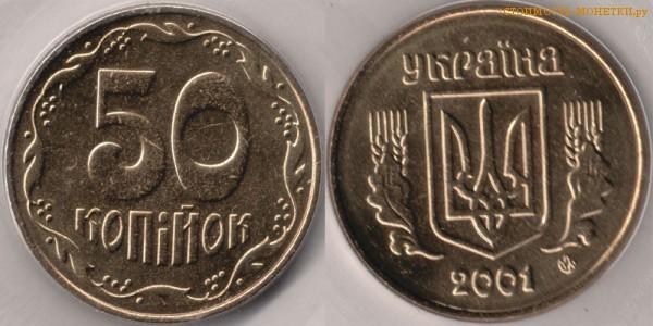 50 коп 2001 года стоимость купить юбилейную купюру 100 рублей