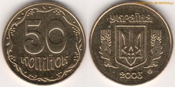 Стоимость монеты 5 копеек 2003 года украина цена антиквариат олимпийский мишка