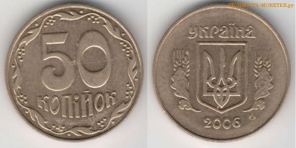 50 копеек украина 2008г цена стоимость 50 копеек 2001