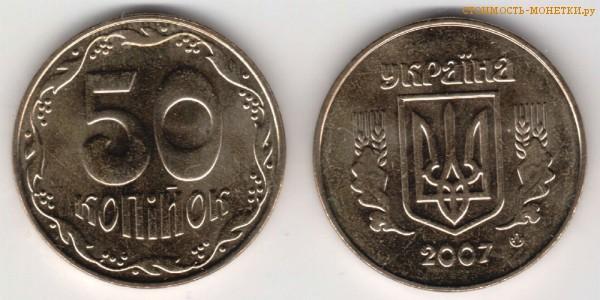 50 копеек 2007 года Украина цена / 50 копiйок 2007 стоимость украинской монеты, разновидности