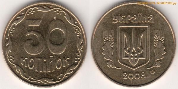 50 копеек украина 2010 цена продать 15 менге 1977 цена