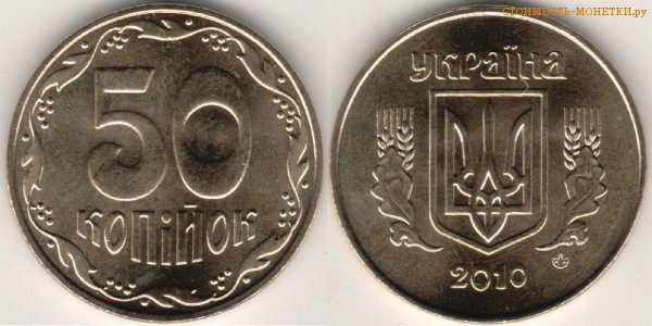 50 копеек 2010 года стоимость украина русь до какого века