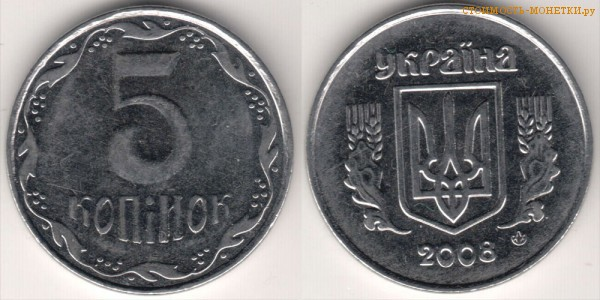 5 копеёк 2006 года украина цена памятная монета великомученник пантелеймон 20 byr