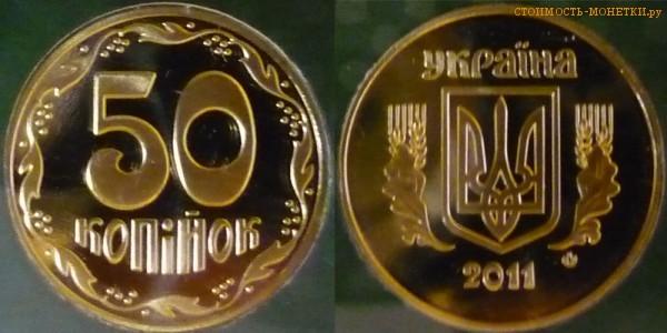 Цена 5 копеек 2011 года украина цена герб сейшельских островов