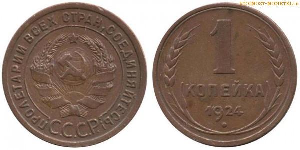 1 копейка 1924 года — стоимость, цена монеты