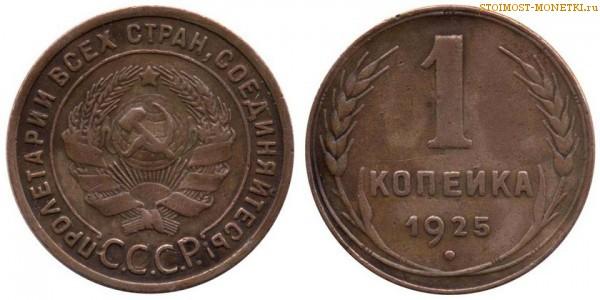 1 копейка 1925 года — стоимость, цена монеты
