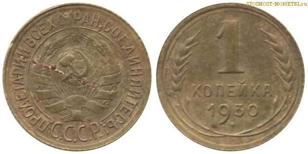 1 копейка 1930 года — стоимость, цена монеты