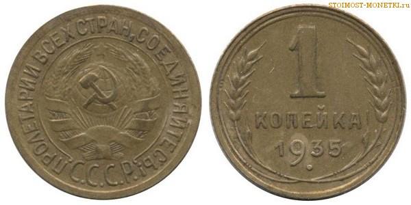 1 копейка 1935 года старого образца цена