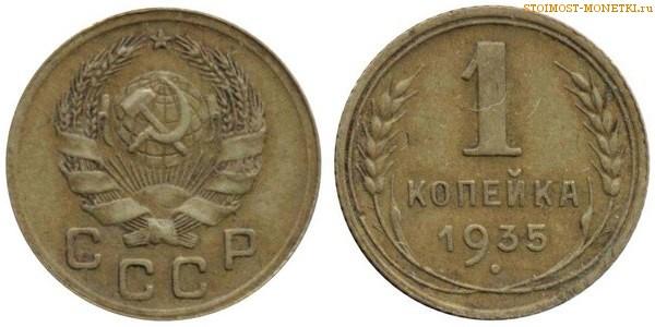 1 копейка 1935 года — стоимость, цена монеты нового образца