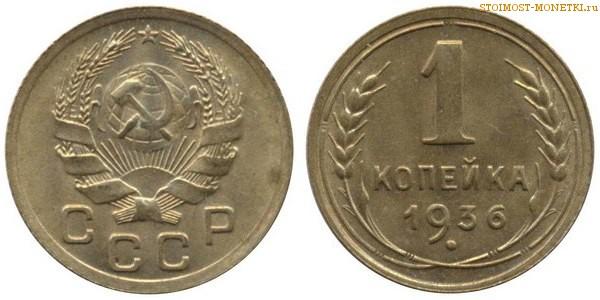 Цена 1 копейка 1936 как распознать редкую монету