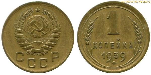 1 копейка 1939 года цены на юбилейные 5 рублевые монеты россии
