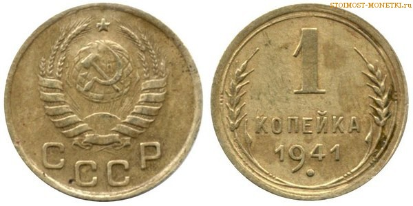 1 копейка 1941 года стоимость 10 pfennig 1989 года цена