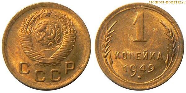 1 копейка 1949 года — стоимость, цена монеты