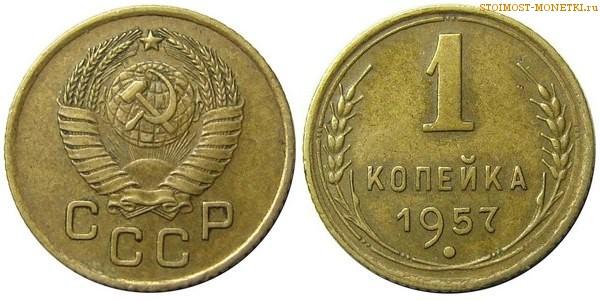 1 копейка 1957 года — стоимость, цена монеты