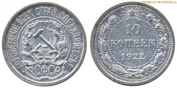 10 копеек 1922 года — стоимость, цена монеты
