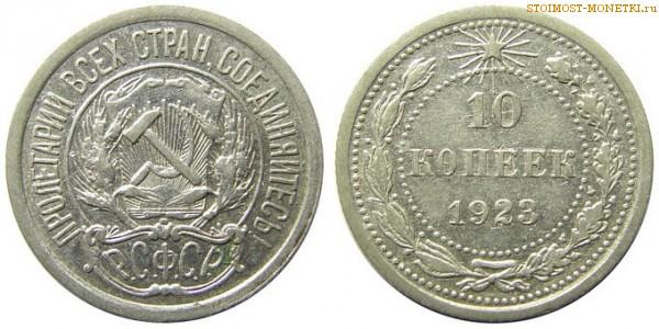 10 копеек 1923 года — стоимость, цена монеты