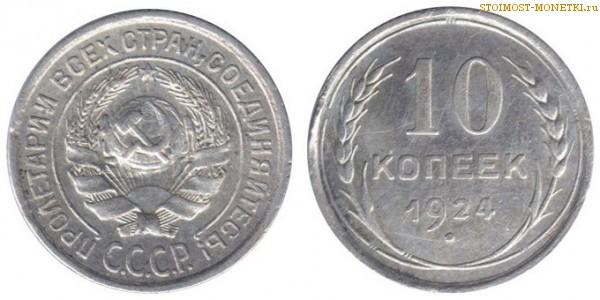 10 копеек 1924 года — стоимость, цена монеты