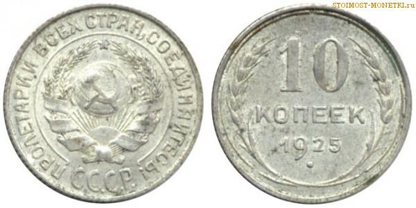 10 копеек 1925 года — стоимость, цена монеты