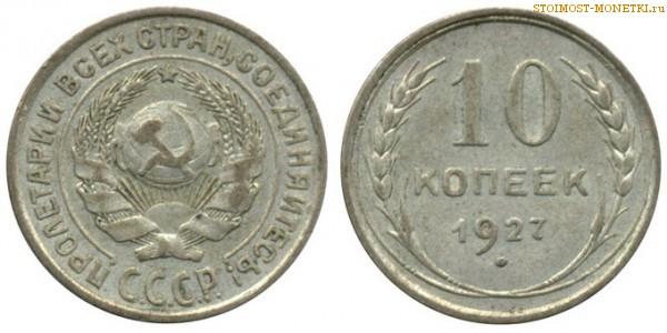 10 копеек 1927 года — стоимость, цена монеты