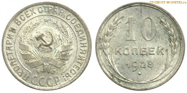 10 копеек 1928 года — стоимость, цена монеты