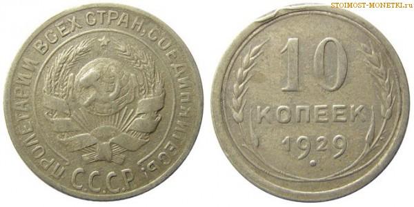 10 копеек 1929 года — стоимость, цена монеты