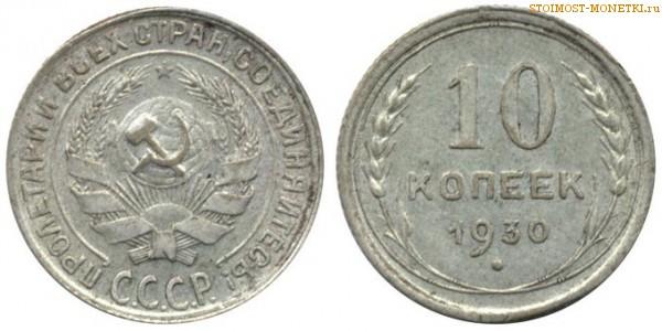 10 копеек 1930 года — стоимость, цена монеты