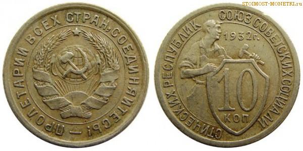 10 рублей стоимость по годам список